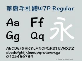 華康手札體W7P