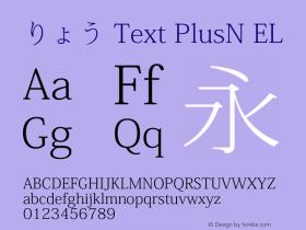 りょう Text PlusN