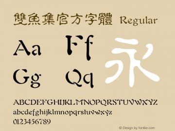雙魚集官方字體