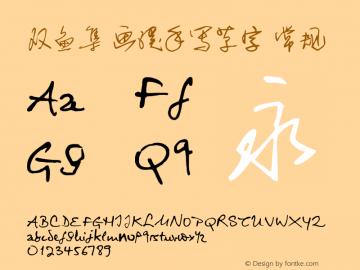 双鱼集 画溪手写草字