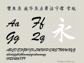 双鱼集 兰亭集序书法字体