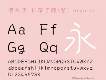 雙魚集 抹茶字體(繁)