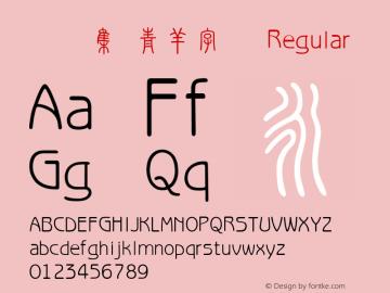 雙魚集 青羊字體
