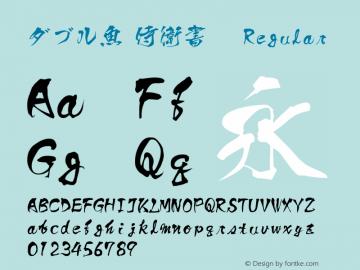 ダブル魚 侍衛書體