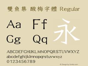 雙魚集 酸梅字體