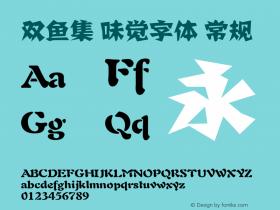 双鱼集 味觉字体
