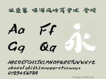 双鱼集 镇海风格简字体