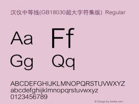 汉仪中等线(GB18030超大字符集版)