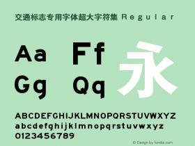交通标志专用字体超大字符集