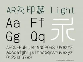 AR丸印篆