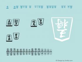 K's Japanese Shogi Pieces