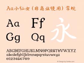 Aa小仙女 (非商业使用)