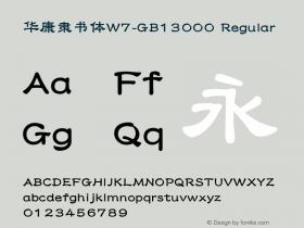 华康隶书体W7-GB13000