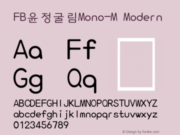 FB윤정굴림Mono-M