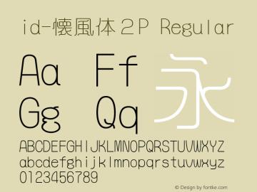 id-懐風体2P