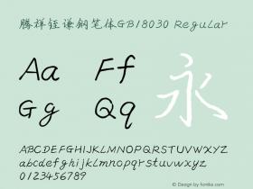 腾祥铚谦钢笔体GB18030