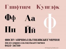 Ulianov™
