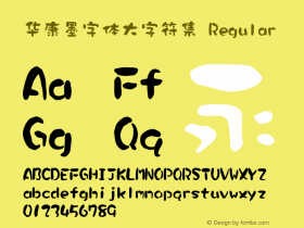 华康墨字体大字符集