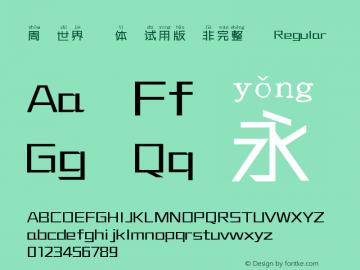 周游世界拼音体-试用版(非完整)