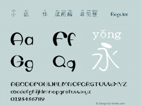 小胖纸拼音体-试用版(非完整)