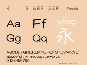 小鹿犬拼音版-试用版(非完整)