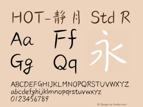 HOT-静月 Std