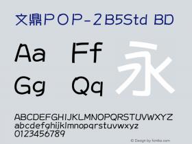 文鼎POP-2B5Std