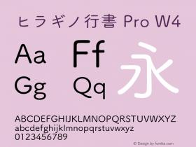 ヒラギノ行書 Pro