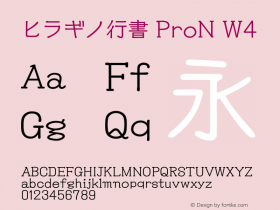 ヒラギノ行書 ProN