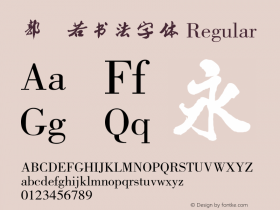 郭沫若书法字体