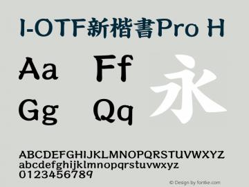 I-OTF新楷書Pro