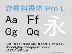 游教科書体 Pro