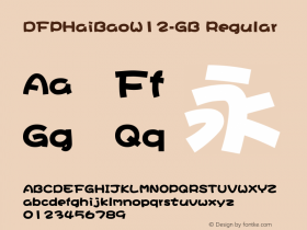 DFPHaiBaoW12-GB