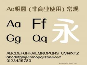 Aa粗圆 (非商业使用)