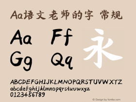 Aa语文老师的字