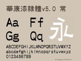 華康漆隸體v5.0