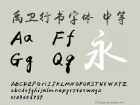 禹卫行书字体