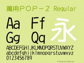 萬用POP-2