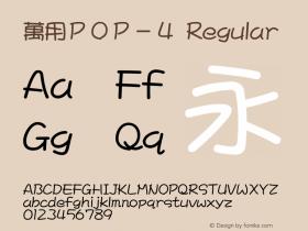 萬用POP-4