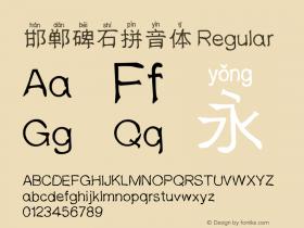 邯郸碑石拼音体