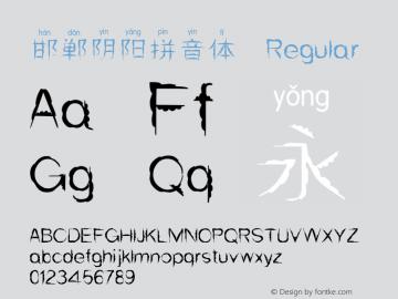 邯郸阴阳拼音体