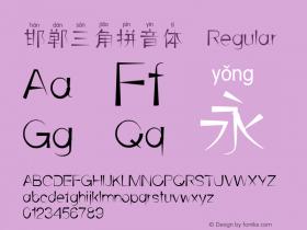 邯郸三角拼音体