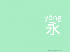 Hanzi-Pinyin-Font
