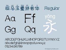 斑马玉童拼音体