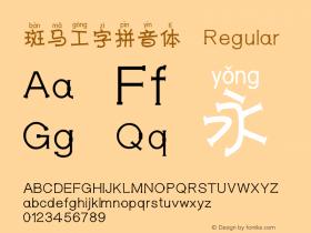 斑马工字拼音体