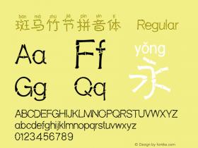 斑马竹节拼音体