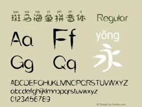斑马海鱼拼音体