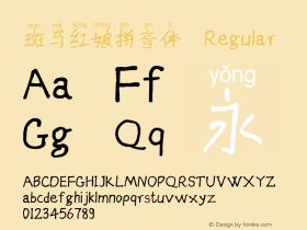 斑马红娘拼音体