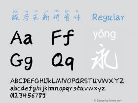 斑马玉新拼音体