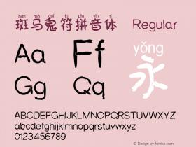 斑马鬼符拼音体
